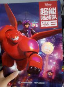 迪士尼动画美绘典藏书系:超能陆战队