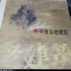 画说青岛老建筑【正版 大量黑白插图】20开厚册