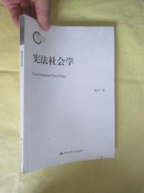 宪法社会学  (小16开)