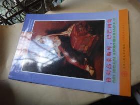 高校美术教学临习鉴赏范作丛书:格列高莱斯库巴巴画集