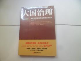 大国治理:国家治理体系和治理能力现代化【未开封】