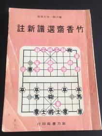 竹香斋选谱新注