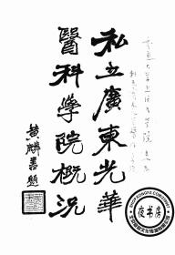 私立广东光华医科学院概况-1935年版-(复印本)