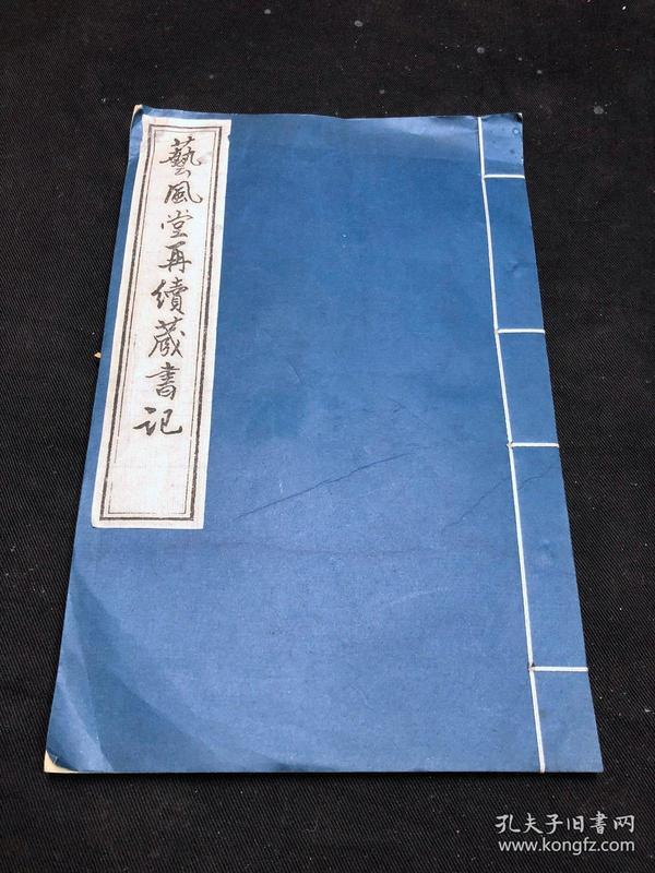 《艺风堂再续藏书记》 清缪荃荪著 1990年中国书店旧版重刷 玉扣纸原装大开一册全