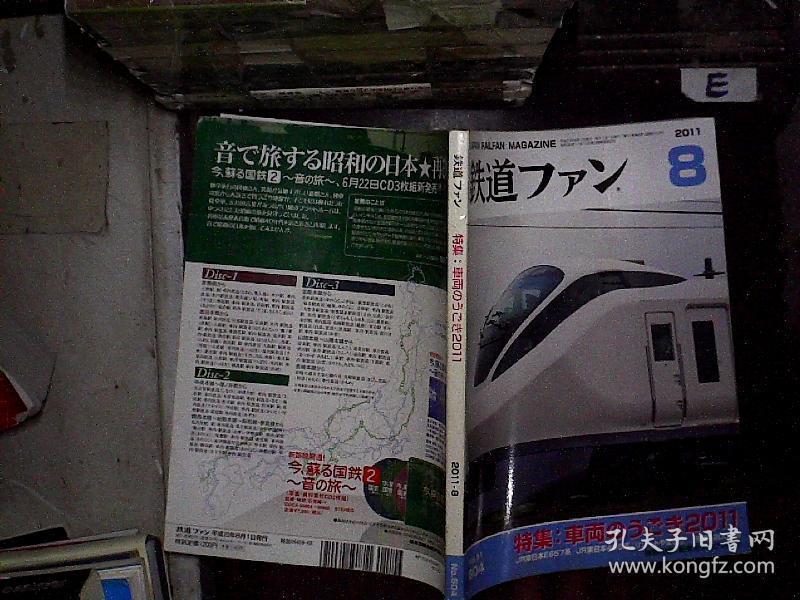 铁道 2011 8 日文原版杂志