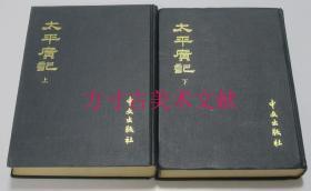 太平广记  上下两册全 中文出版社1972年初版影印