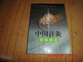 中国针灸 经络理论