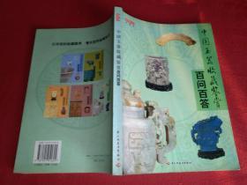 中国玉器收藏鉴赏百问百答