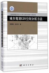 城乡规划GIS空间分析方法/山地城镇建设安全与防灾协同创新专著系列