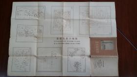 1956地图出版社 北京游览图