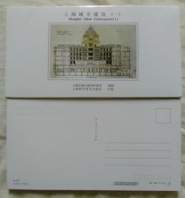 上海城市建设(一)明信片一套20张