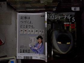 铁道 2014 5 日文原版杂志