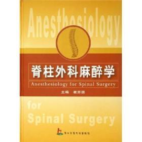 脊柱外科麻醉学