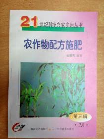 农作物配方施肥