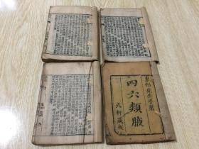 清道光序言刻本4厚册全《四六类夜》每册在160多面,内容涉及较广,百科全书试记载
