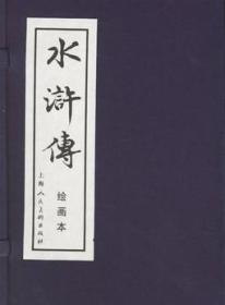 正版送书签qs~水浒传连环画 (1-40)(塑封无盒) 9787532216956
