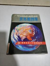 世界地图集(一版二印)品相不好