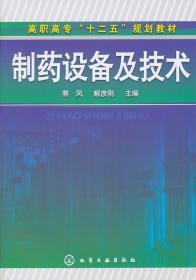 正版送书签qs~水资源评价与管理 9787122118882 蔡凤,解彦刚