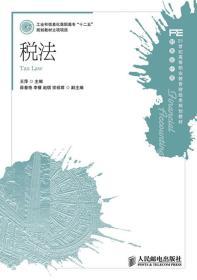 正版送书签qs~税法 9787115276728 王萍