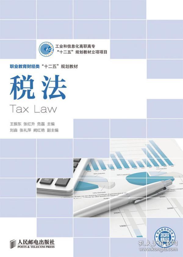 正版送书签qs~税法 9787115304582 王振东,张红升,危磊