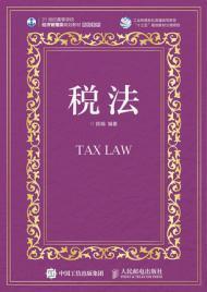 正版送书签qs~税法 9787115401397 陈娟
