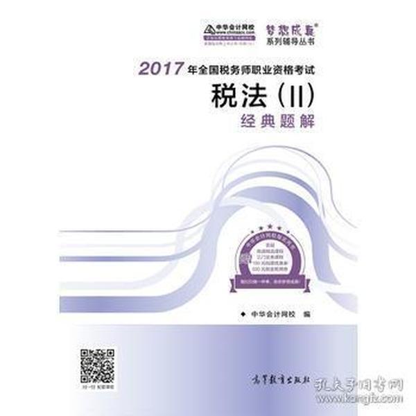 正版送书签qs~税法(Ⅱ) 9787040478082 中华会计网校