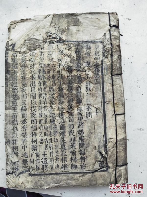 华阳国志卷四至卷八,五卷合订厚本