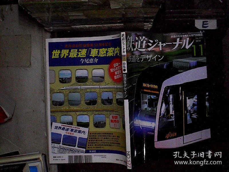 铁道 2014 11 日文原版杂志