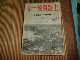 50年 初版 上海解放一年(1949--1950)内容有 文献 政治军事 经济 文化等 B3