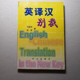 英译汉别裁。