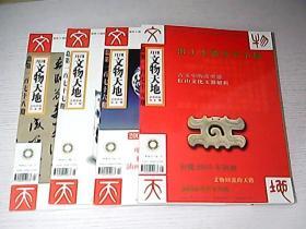 文物天地2006年第1.2.3.4.期 《4本合售》
