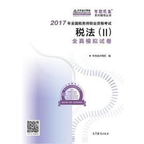 正版送书签qs~税法(Ⅱ)全真模拟试卷 9787040477153 中华会计网