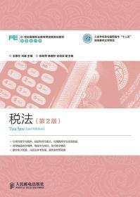 正版送书签qs~税法(第2版) 9787115382566 王振东,刘淼