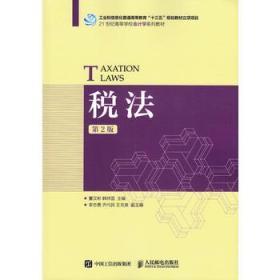 正版送书签qs~税法(第2版) 9787115454232 董汉彬  韩祥国