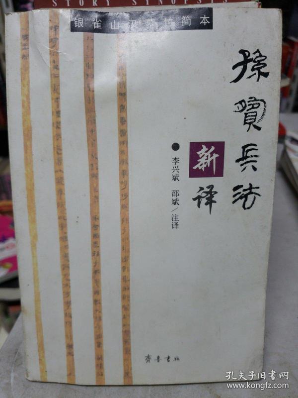 孙膑兵法新译:银雀山汉墓竹简本