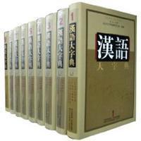 《汉语大字典》第二版(珍藏本)