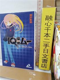 青少年日文小说深泽美潮IQ探侦ムーそして彼女流行ってきた JIVE
