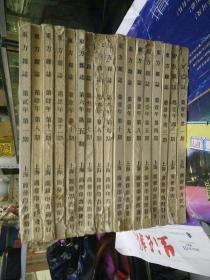 东方杂志32开17本(含创刊号)