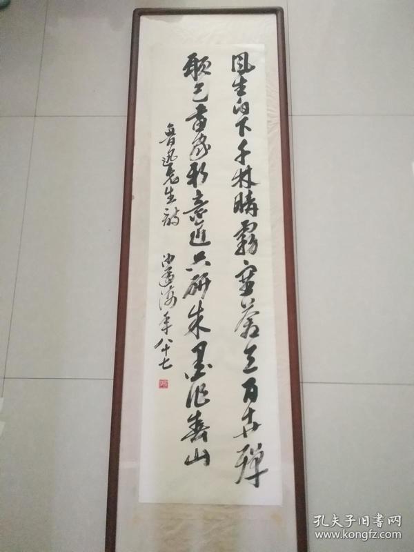 沙孟海 中国书法家协会副主席 135*33