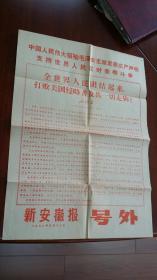 """1970新安徽报 号外""""毛主席发表庄严声明支持世界人民对美帝斗争"""""""
