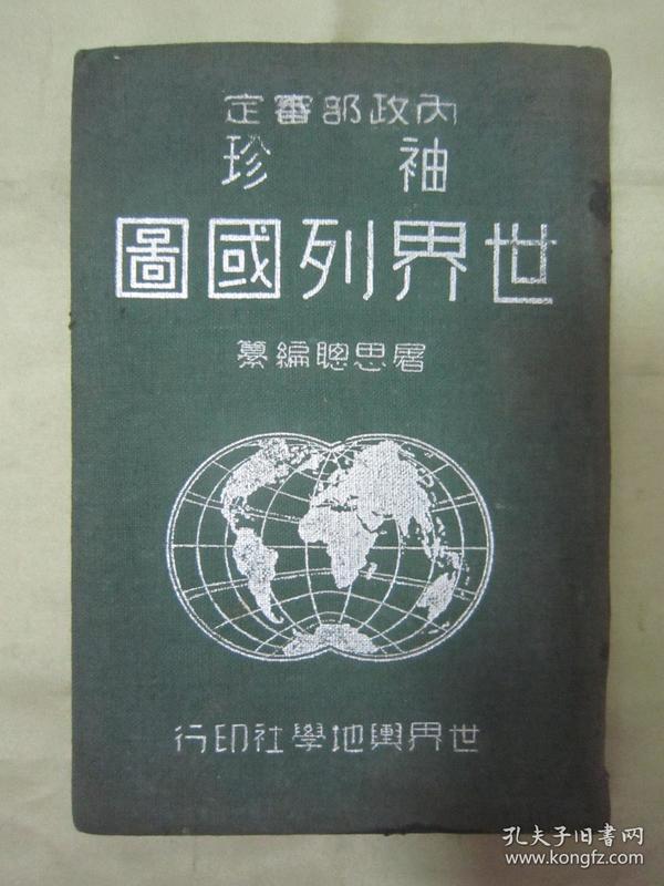 稀见民国初版一印精装地图册《内政部审定-袖珍世界列国图》,64开布面精装一册全,世界与地学社 民国三十七年(1948)四月,初版一印刊行。内有彩色插图三十余幅,对民国时期蒙古、印藏边界及南中国海均有标示,是研究中国历史疆域的珍贵资料。