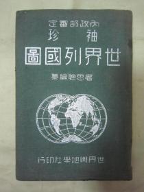 稀见民国初版一印精装地图册《内政部审定-袖珍世界列国图》,赌博网:64开布面精装一册全,世界与地学社 民国三十七年(1948)四月,初版一印刊行。内有彩色插图三十余幅,对民国时期蒙古、印藏边界及南中国海均有标示,是研究中国历史疆域的珍贵资料。
