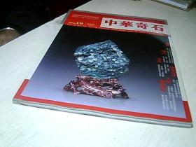 中华奇石(2010.10)