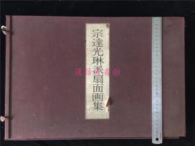 《宗达光琳派扇面画集》1函2册全。共100幅扇面,大开本铜版纸,很漂亮。1965年出版。