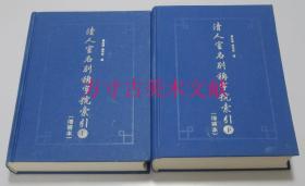 清人室名别称字号索引 增补本 上下全二册  上海古籍出版社2001年硬精装