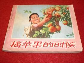 文革朝鲜电影连环画《摘苹果的时候》长春电影制片厂电影连环画组编,吉林人民出版社、人民美术出版社,一版一印。