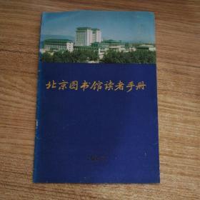 北京图书馆读者手册(附北京图书馆简介)A2014.3.11外