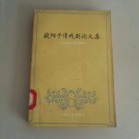 欧阳予倩戏剧论文集    (1984年1版1印)