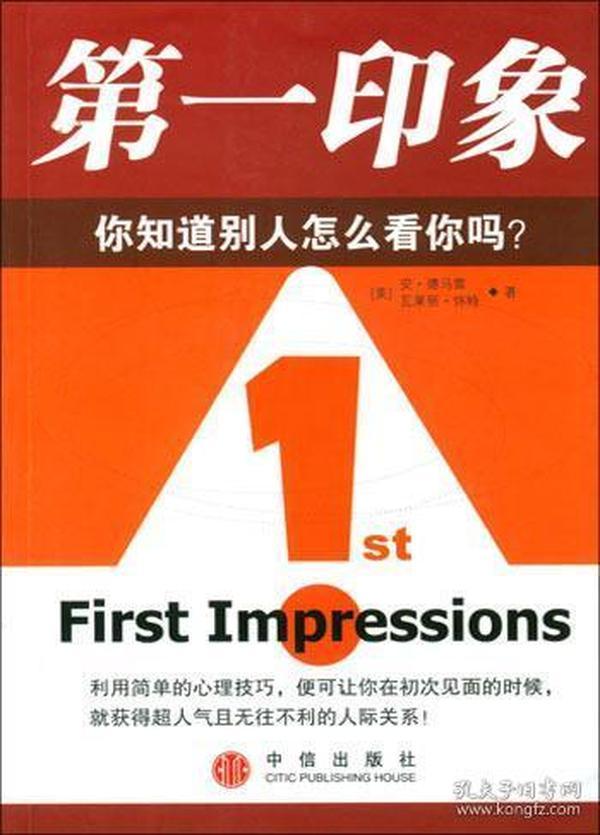 第一印象:你知道别人怎么看你吗