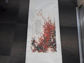 荣宝斋印制 赵朴初题诗 关山月画 咏梅